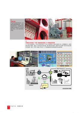 德基机械电子样本-第10页