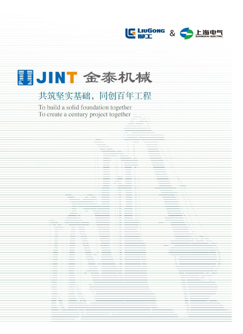 上海金泰电子样本