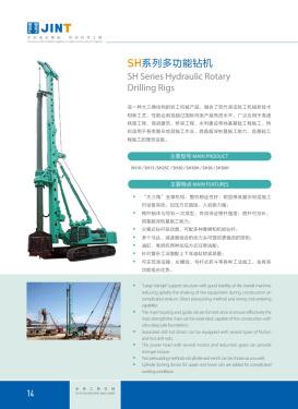 上海金泰电子样本-第14页