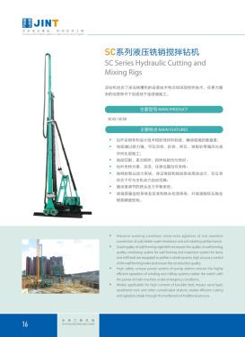 上海金泰电子样本-第16页