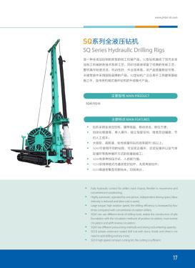 上海金泰电子样本-第17页