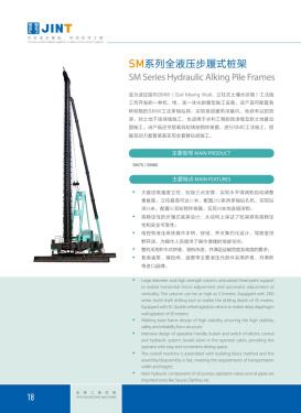 上海金泰电子样本-第18页