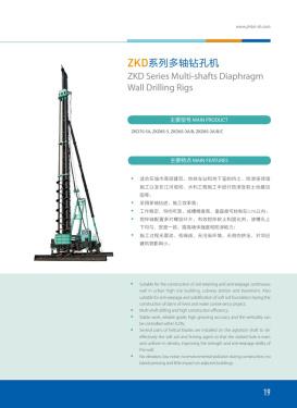 上海金泰电子样本-第19页