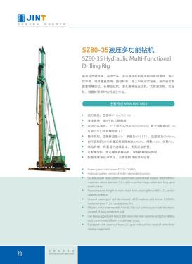 上海金泰电子样本-第20页