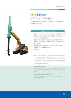 上海金泰电子样本-第23页