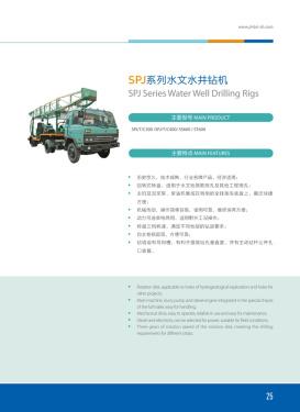 上海金泰电子样本-第25页