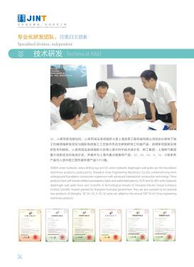 上海金泰电子样本-第34页