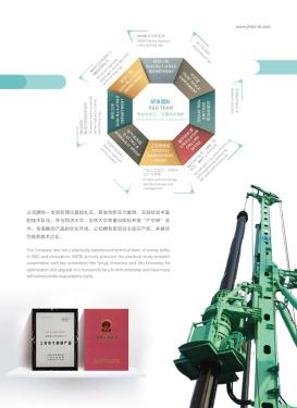 上海金泰电子样本-第35页