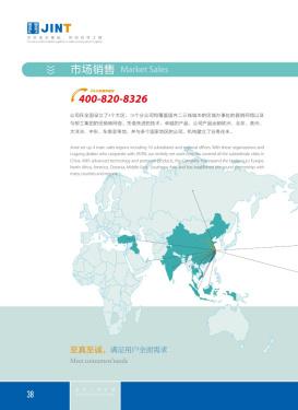 上海金泰电子样本-第38页