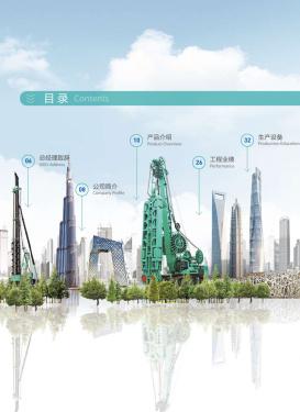 上海金泰电子样本-第4页