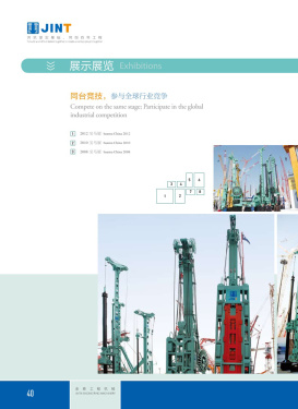 上海金泰电子样本-第40页