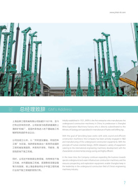 上海金泰电子样本-第7页