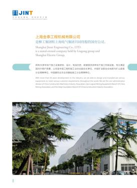 上海金泰电子样本-第8页