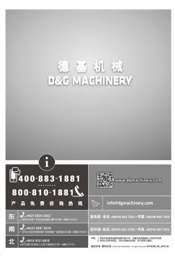 德基机械电子样本-第28页