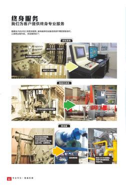 德基机械电子样本-第18页