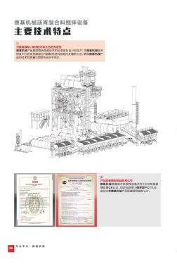 德基机械电子样本-第24页