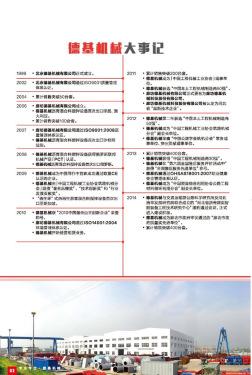 德基机械电子样本-第4页