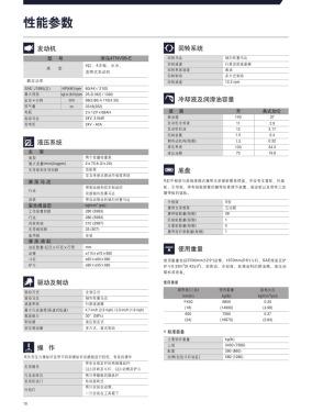 现代VS电子样本-第10页