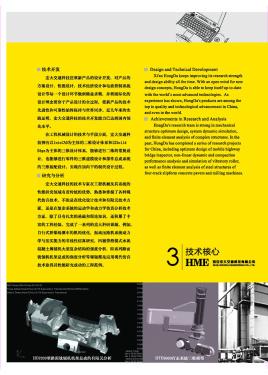 西安宏大电子样本-第6页