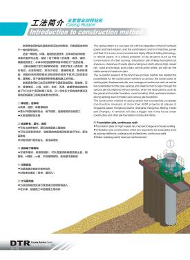 盾安重工电子样本-第12页