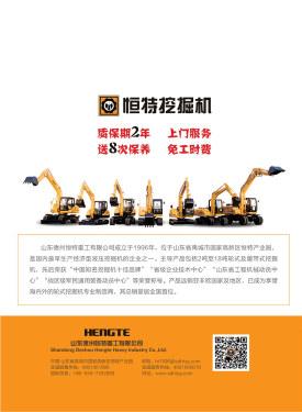 恒特HT135W轮式挖掘机电子样本-第12页