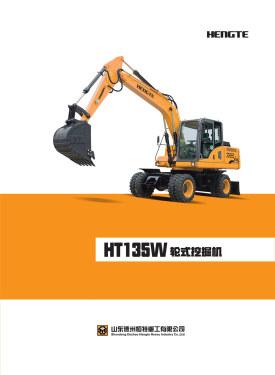 恒特HT135W轮式挖掘机电子样本