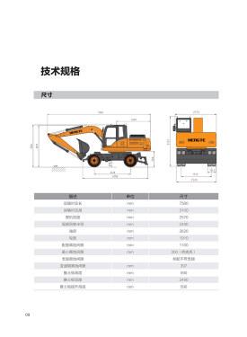 恒特HT135W轮式挖掘机电子样本-第10页