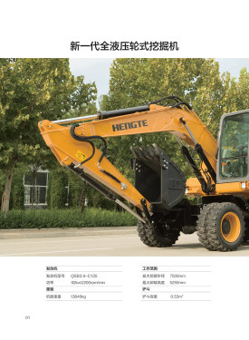 恒特HT135W轮式挖掘机电子样本-第2页