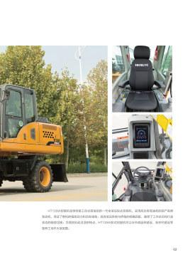 恒特HT135W轮式挖掘机电子样本-第3页