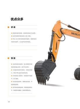 恒特HT135W轮式挖掘机电子样本-第4页