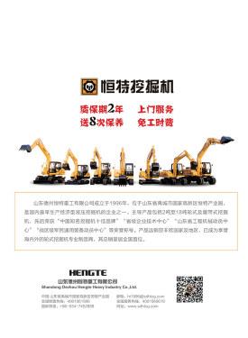恒特HT20-7微型挖掘机电子样本-第12页