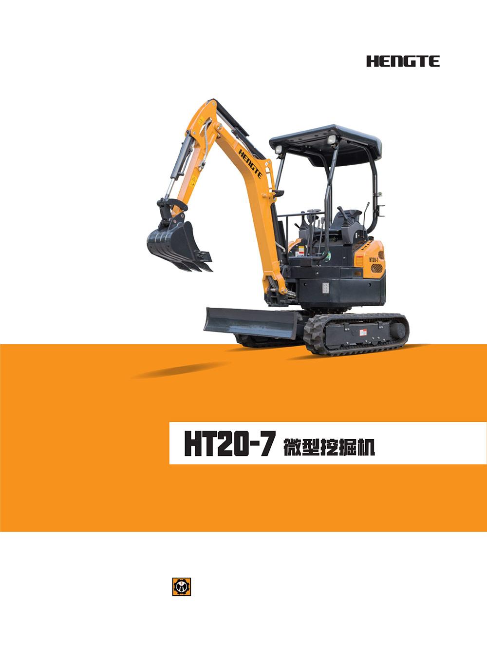 恒特HT20-7微型挖掘机电子样本
