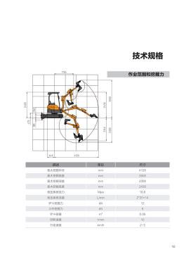 恒特HT20-7微型挖掘机电子样本-第11页