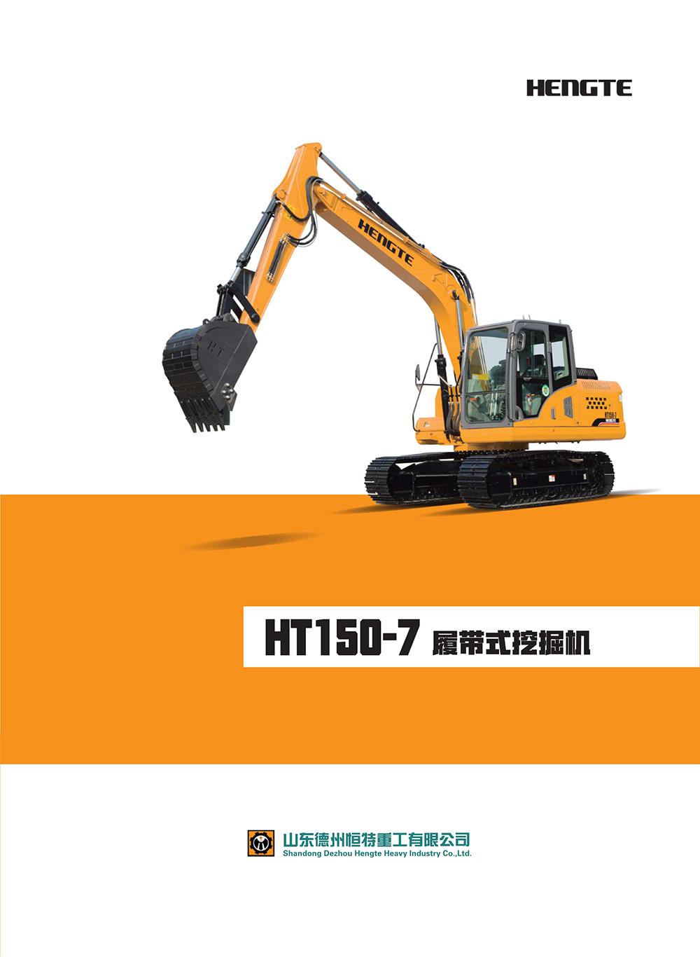 恒特HT150-7履带式挖掘机电子样本