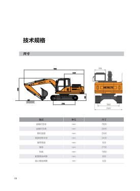 恒特HT150-7履带式挖掘机电子样本-第10页