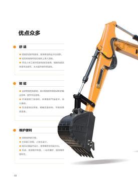 恒特HT150-7履带式挖掘机电子样本-第4页