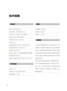 恒特HT150-7履带式挖掘机电子样本-第8页