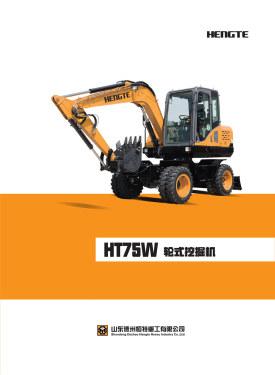 恒特HT75W轮式挖掘机电子样本