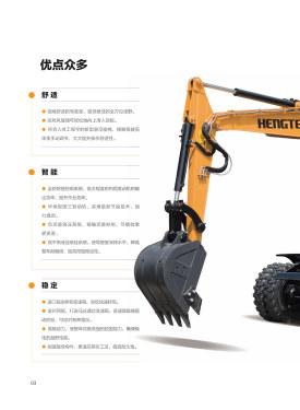 恒特HT75W轮式挖掘机电子样本-第4页