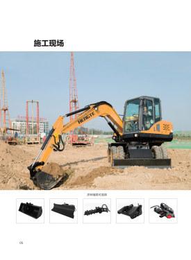 恒特HT75W轮式挖掘机电子样本-第6页