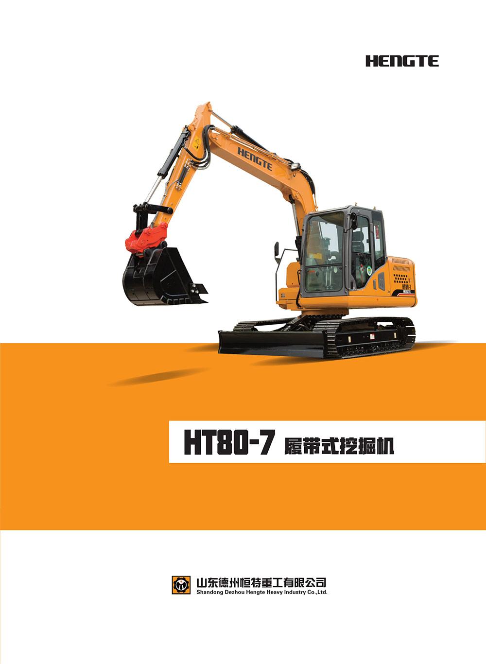 恒特HT80-7履带式挖掘机电子样本