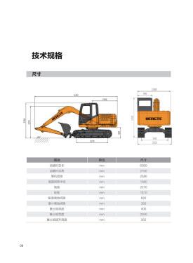 恒特HT80-7履带式挖掘机电子样本-第10页