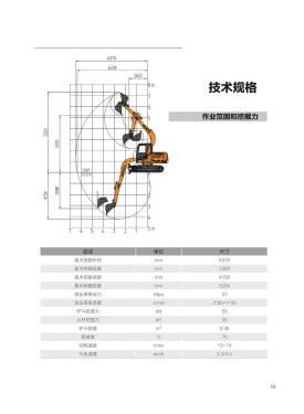 恒特HT80-7履带式挖掘机电子样本-第11页