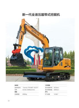 恒特HT80-7履带式挖掘机电子样本-第2页