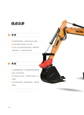 恒特HT80-7履带式挖掘机电子样本-第4页