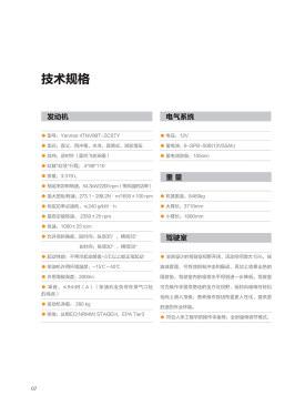 恒特HT80-7履带式挖掘机电子样本-第8页