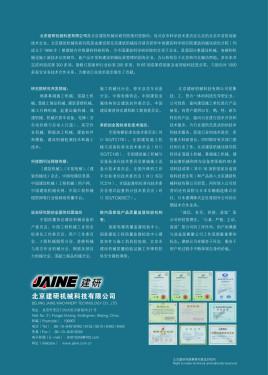 建研多功能钻机电子样本-第11页