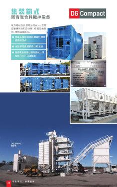 德基机械电子样本-第14页