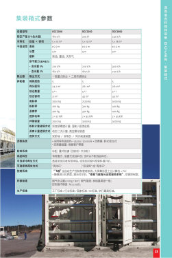 德基机械电子样本-第15页