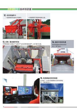 德基机械环保型沥青搅拌设备电子样本-第10页